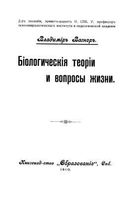 Вагнер В.А. Биологические теории и вопросы жизни