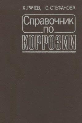 Рачев Х., Стефанова С. Справочник по коррозии