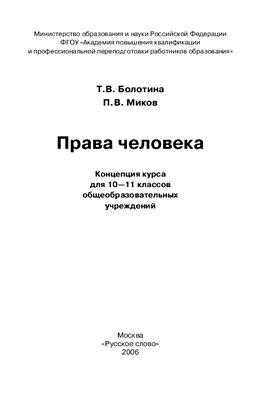 Болотина Т.В., Миков П.В. Права человека: Концепция курса для 10-11 классов общеобразовательных учреждений