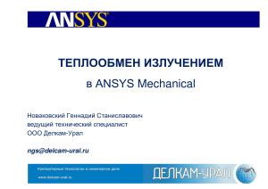 Новаковский Г.С. Теплообмен излучением в ANSYS Mechanical