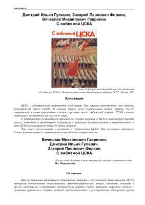 Гулевич Д., Фирсов З., Гаврилин В. С эмблемой ЦСКА