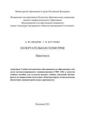 Иванов А.Ю., Бутузова Г.Н. Начертательная геометрия. Практикум