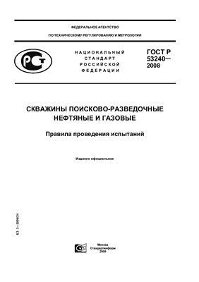 ГОСТ Р 53240-2008 Скважины поисково-разведочные нефтяные и газовые. Правила проведения испытаний