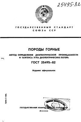 ГОСТ 25495-82 Породы горные. Метод определения диэлектрической проницаемости и тангенса угла диэлектрических потерь