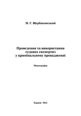 Щербаковський М.Г. Проведення та використання судових експертиз у кримінальному провадженні
