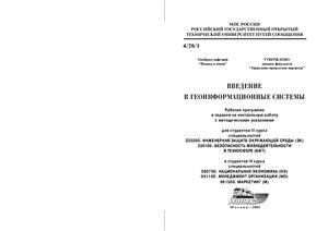 Фортыгина Е.А., Кощуг Д.В. и др. (сост.) Введение в геоинформационные системы