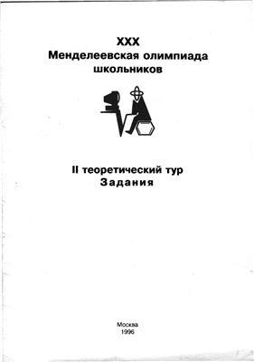 XXX Менделеевская олимпиада школьников