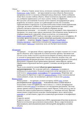 Шпаргалки по языкам программирования и методам трансляции (ЯПМТ)