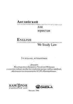 Немировская Э.А. Английский для юристов. English: We Study Law