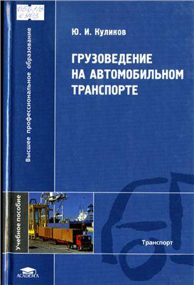 Куликов Ю.И. Грузоведение на автомобильном транспорте