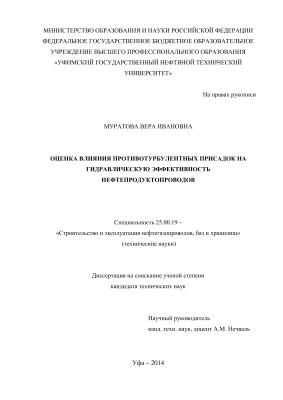Муратова В.И. Оценка влияния противотурбулентных присадок на гидравлическую эффективность нефтепродуктопроводов