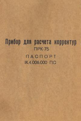 Прибор для расчета корректур ПРК-75. Паспорт IК4.006.000 ПС