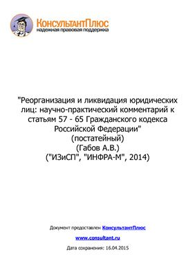 Габов А.В. Реорганизация и ликвидация юридических лиц
