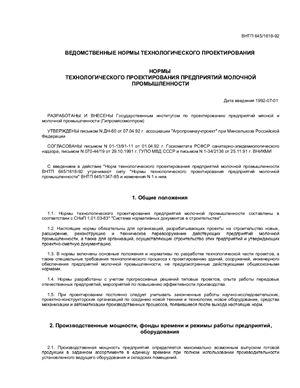 ВНТП 645/1618-92 Нормы технологического проектирования предприятий молочной промышленности