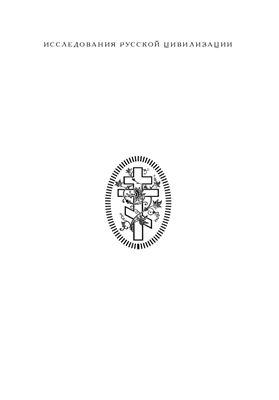 Платонов О.А. (сост.). Славянофилы. Историческая энциклопедия