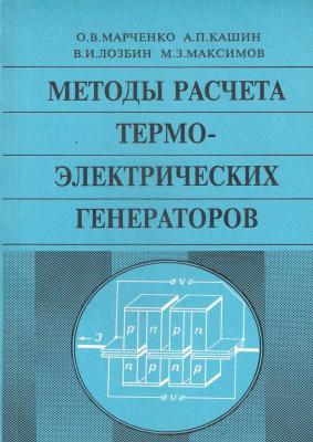 Марченко О.В. и др. Методы расчета термоэлектрических генераторов