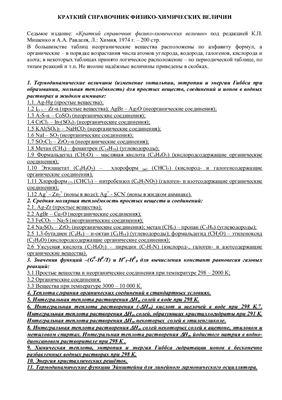 Мищенко К.П., Равдель А.А. (ред.) Краткий справочник физико-химических величин