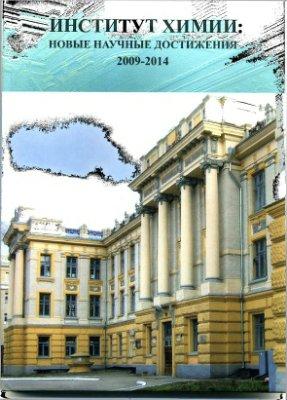 Институт химии: новые научные достижения 2009-2014