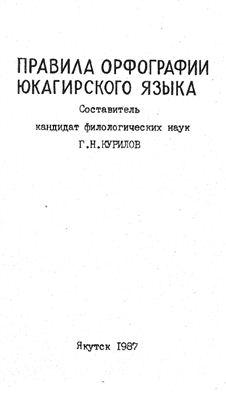 Курилов Г.Н. Правила орфографии юкагирского языка