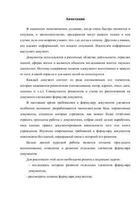 Курсовая работа - История развития формуляра документа
