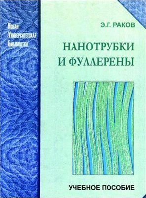Раков Э.Г. Нанотрубки и фуллерены