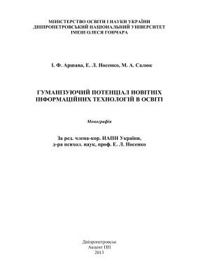 Аршава І.Ф. Гуманізуючий потенціал новітніх інформаційних технологій в освіті