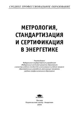 Зайцев С.А.,Толстов А.Н., Грибанов Д.Д., Меркулов Р.В. Метрология, стандартизация и сертификация в энергетике
