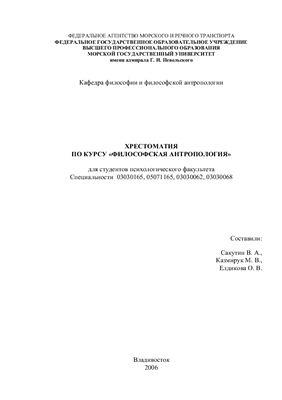 Сакутин В.А., Казмирук М.В., Елдикова О.В. Философская антропология