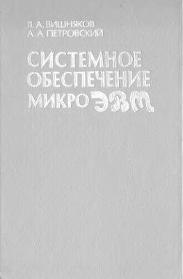 Вишняков В.А., Петровский А.А. Системное обеспечение микроЭВМ