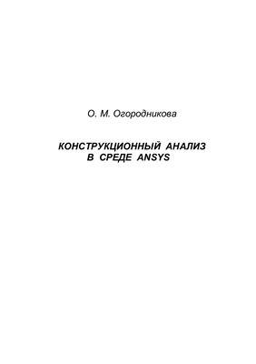 Огородникова О.М. Конструкционный анализ в среде ANSYS. Учебное пособие