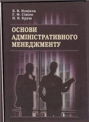 Новіков Б.В., Сініок Г.Ф., Круш П.В. Основи адміністративного менеджменту