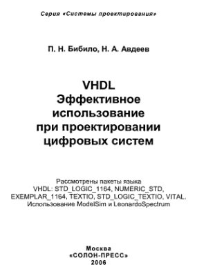 Бибило П.Н., Авдеев Н.А. VHDL. Эффективное использование при проектировании цифровых систем