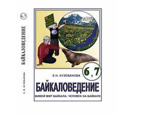 Байкаловедение: Живой мир Байкала и человек на Байкале