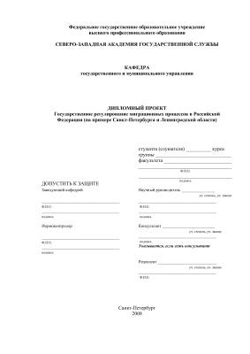 Государственное регулирование миграционных процессов в Российской Федерации (на примере Санкт-Петербурга и Ленинградской области)