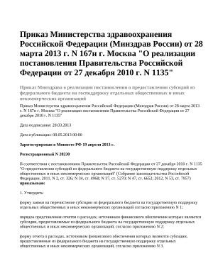 Приказ Министерства здравоохранения Российской Федерации (Минздрав России) от 28 марта 2013 г. N 167н
