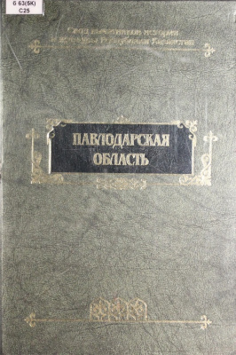 Свод памятников истории и культуры Республики Казахстан. Павлодарская область