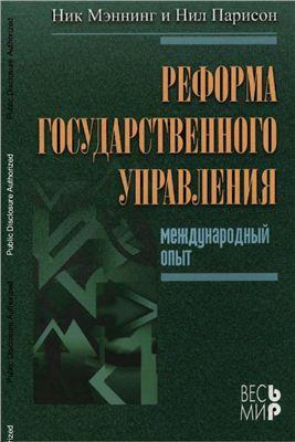 Мэннинг Н., Парисон Н. Реформа государственного управления: международный опыт