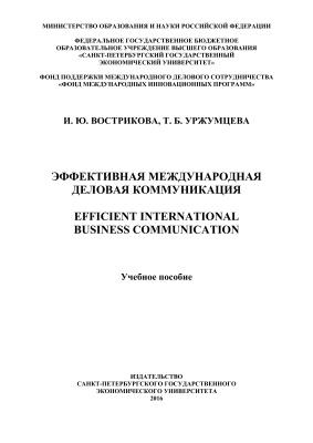 Вострикова И.Ю., Уржумцева Т.Б. Эффективная международная деловая коммуникация. Efficient International Business Communication