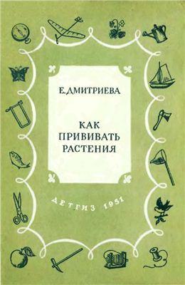Дмитриева Е. Как прививать растения