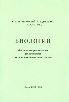 Бутвиловский В.Э., Давыдов В.В., Романова Т.Г. Биология