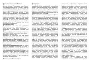 Ответы к экзамену по дисциплине Гормональная система растений и ее роль в адаптации к стрессам