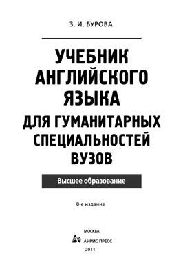 Бурова З.И. Учебник английского языка для гуманитарных специальностей ВУЗов