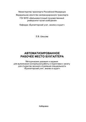 Шишова Е.В. Автоматизированное рабочее место бухгалтера