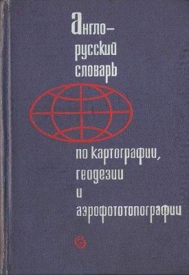Гальперин Г.Л. (сост.) Англо-русский словарь по картографии, геодезии и аэрофототопографии