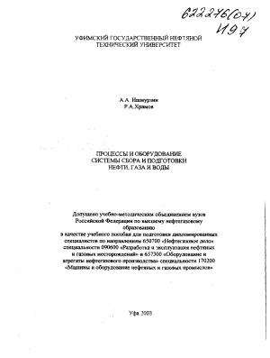 Ишмурзин А.А., Храмов Р.А. Процессы и оборудование системы сбора и подготовки нефти, газа и воды