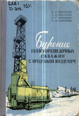 Филатов Б.С., и др. Бурение геологоразведочных скважин с продувкой воздухом