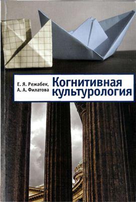 Режабек Е.Я., Филатова А.А. Когнитивная культурология