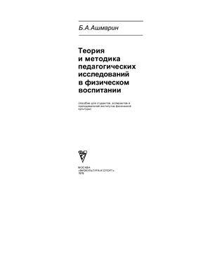 Ашмарин Б.А. Теория и методика педагогических исследований в физическом воспитании