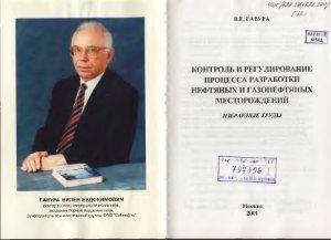 Гавура В.Е. Контроль и регулирование процесса разработки нефтяных и газовых месторождений