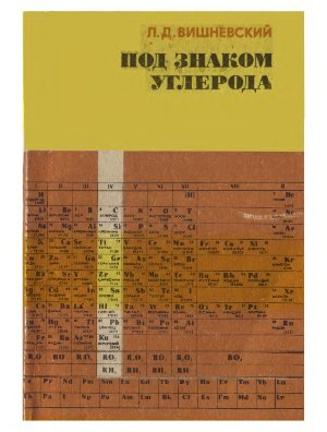 Вишневский Л.Д. Под знаком углерода. Элементы IV группы периодической системы Д.И. Менделеева
